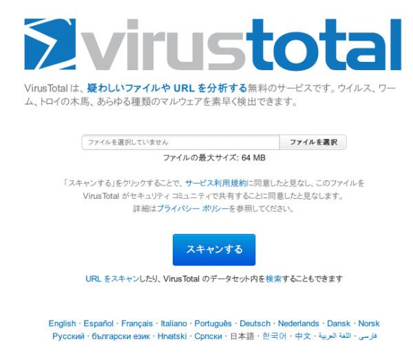 https://www.virustotal.com/ja/