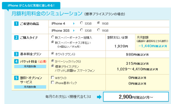 http://mb.softbank.jp/mb/iphone/price_plan/standard_price_plan/