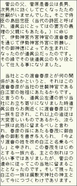http://www011.upp.so-net.ne.jp/u-shirae/yuisyo/gosaijin-wataraiharuhiko.html