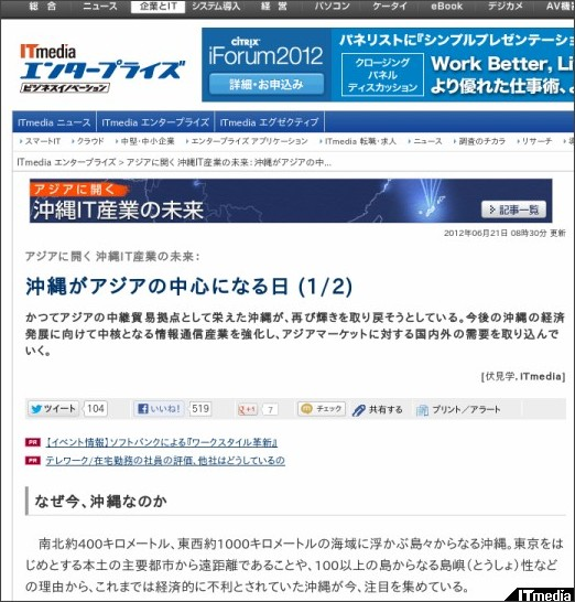 http://www.itmedia.co.jp/enterprise/articles/1206/21/news009.html