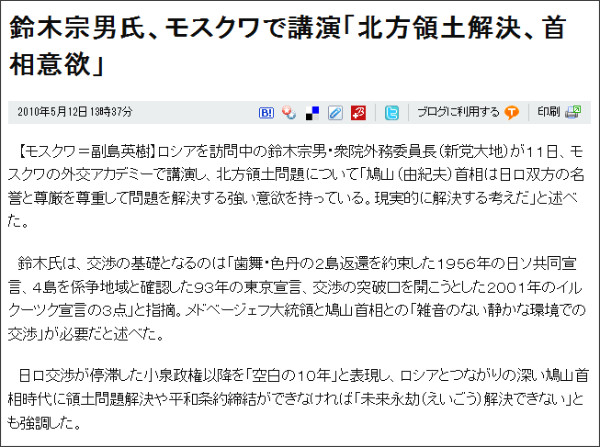 http://www.asahi.com/politics/update/0512/TKY201005120225.html