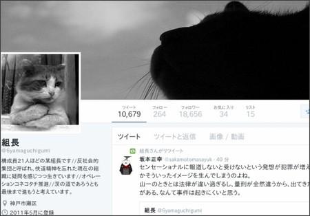 https://twitter.com/6yamaguchigumi