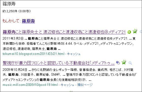 http://www.google.co.jp/search?hl=ja&safe=off&biw=1139&bih=939&q=%E7%AF%A0%E5%8E%9F%E5%AF%BF&aq=f&aqi=g1&aql=&oq=