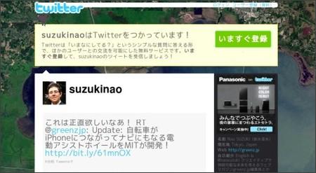 http://twitter.com/suzukinao