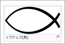https://ja.wikipedia.org/wiki/%E3%82%A4%E3%82%AF%E3%83%88%E3%82%A5%E3%82%B9