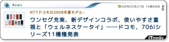 http://plusd.itmedia.co.jp/mobile/articles/0805/27/news080.html