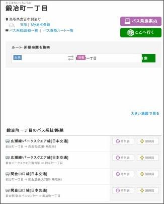 https://www.navitime.co.jp/poi?node=00448181