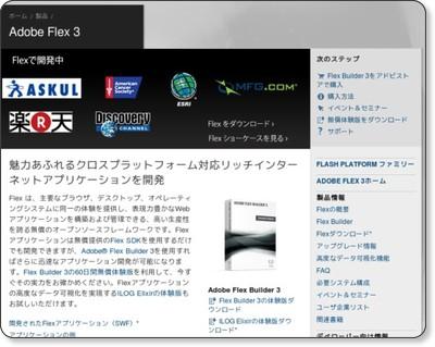http://www.adobe.com/jp/products/flex/