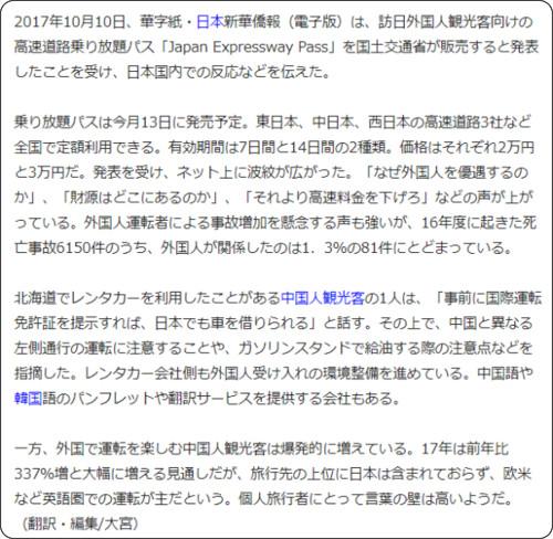 http://www.recordchina.co.jp/b182287-s0-c30.html