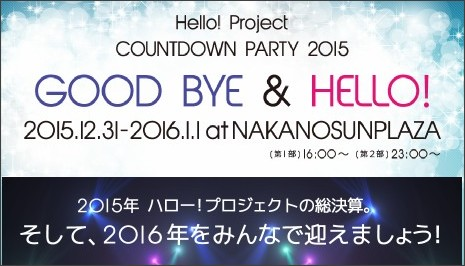 http://r.helloproject.com/hpcdp/2015/