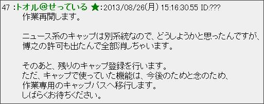 http://megalodon.jp/2013-0829-0124-11/qb7.2ch.net/test/read.cgi/backroom/1361857677/
