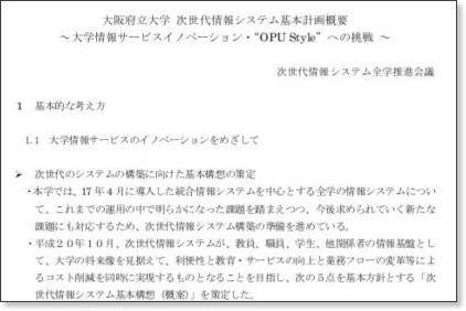 http://www.center.osakafu-u.ac.jp/pr/joho/joho15_1-3.pdf