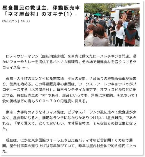 http://www.toyokeizai.net/business/strategy/detail/AC/b039f3bbf0593a2e40bf415761ec7245/