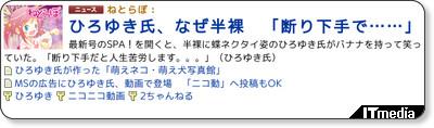 http://www.itmedia.co.jp/news/articles/0807/30/news087.html