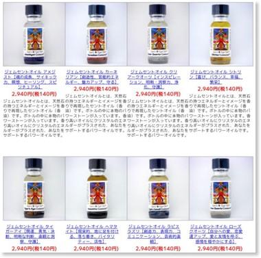 http://aromaventvert.shop-pro.jp/?mode=cate&cbid=915444&csid=0