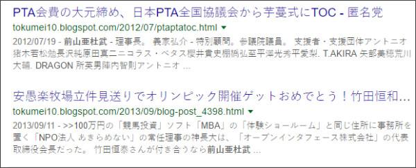 https://www.google.co.jp/#q=site:%2F%2Ftokumei10.blogspot.com+%E5%89%8D%E5%B1%B1%E4%BA%9C%E6%9D%9C%E6%AD%A6