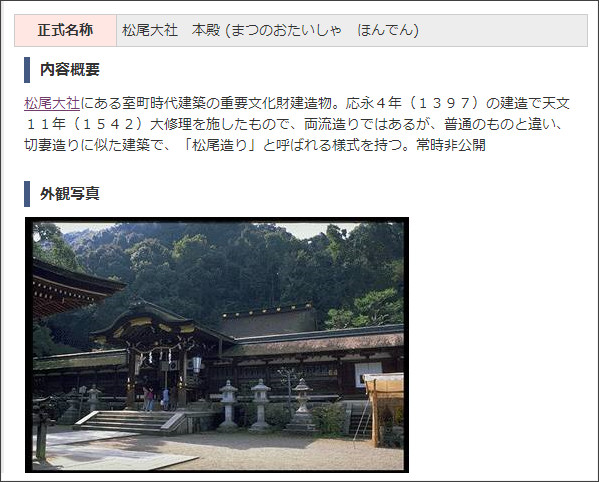 http://kaiwai.city.kyoto.jp/search/view_sight.php?ManageCode=1000063&InforKindCode=4