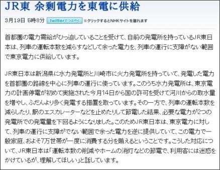 http://www3.nhk.or.jp/news/html/20110319/t10014775301000.html
