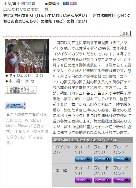 http://bunkashisan.ne.jp/search/ViewContent.php?from=14&ContentID=300