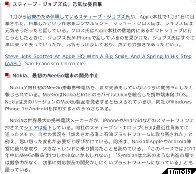 http://www.itmedia.co.jp/news/articles/1102/10/news050.html