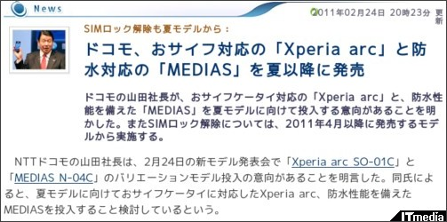 http://plusd.itmedia.co.jp/mobile/articles/1102/24/news079.html