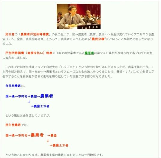 http://blog.goo.ne.jp/kokkai-blog/e/4a9907b64ecef773cff84ec34a9bee8b