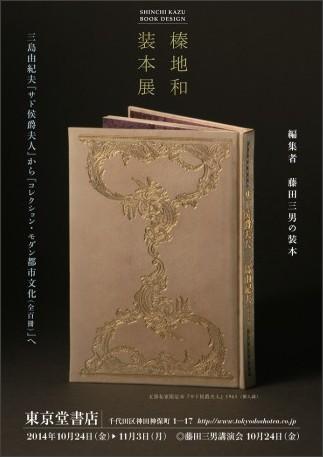 http://www.tokyodoshoten.co.jp/blog/?p=7320