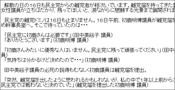http://www.mbs.jp/news/jnn_5183825_zen.shtml