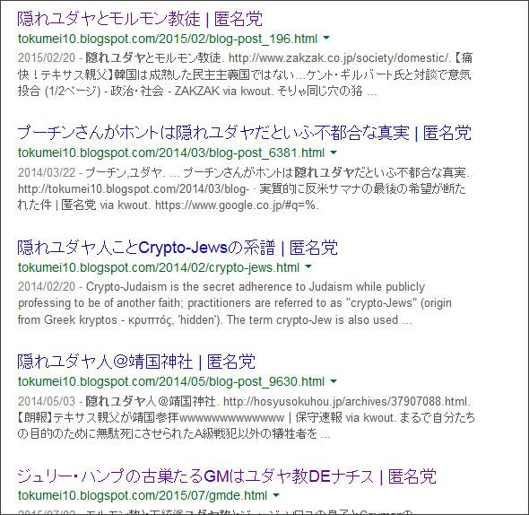 https://www.google.co.jp/#q=site:%2F%2Ftokumei10.blogspot.com+%E9%9A%A0%E3%82%8C%E3%83%A6%E3%83%80%E3%83%A4