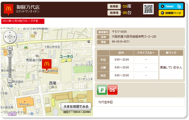 http://www.mcdonalds.co.jp/shop/map/map.php?strcode=27653