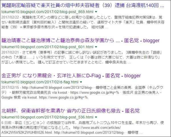 https://www.google.co.jp/#q=site://tokumei10.blogspot.com+%E7%95%91%E4%B8%AD&tbs=qdr:m&*