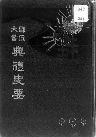 http://kindai.ndl.go.jp/info:ndljp/pid/950848/2
