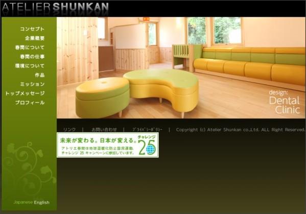 http://www.atelier-shunkan.com/
