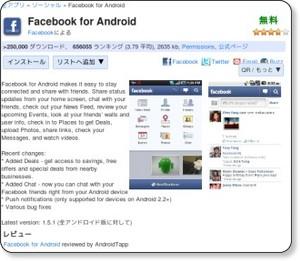 http://www.appbrain.com/app/facebook-for-android/com.facebook.katana