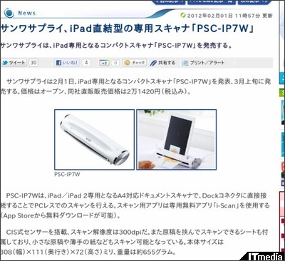 http://plusd.itmedia.co.jp/pcuser/articles/1202/01/news040.html