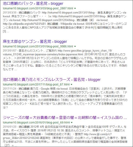https://www.google.co.jp/search?ei=05NYWpqtFYKejwODgYGQDQ&q=site%3A%2F%2Ftokumei10.blogspot.com++%E9%BA%BB%E7%94%9F%E5%A4%AA%E9%83%8E%E3%80%80%E6%B1%A0%E5%8F%A3%E6%81%B5%E8%A6%B3&oq=site%3A%2F%2Ftokumei10.blogspot.com++%E9%BA%BB%E7%94%9F%E5%A4%AA%E9%83%8E%E3%80%80%E6%B1%A0%E5%8F%A3%E6%81%B5%E8%A6%B3&gs_l=psy-ab.3...0.0.1.159.0.0.0.0.0.0.0.0..0.0....0...1c..64.psy-ab..0.0.0....0.AWmXiwxaVX4