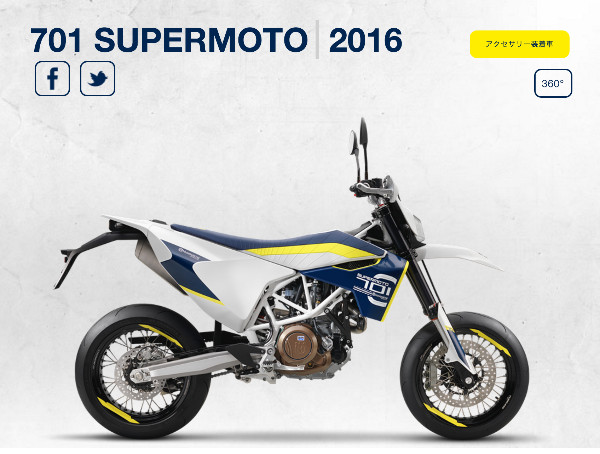 http://www.husqvarna-motorcycles.com/jp/supermoto/701-supermoto/