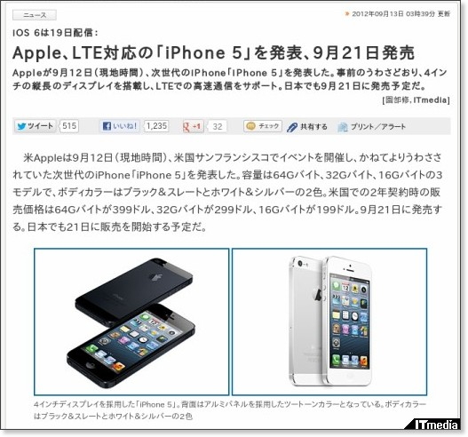 http://www.itmedia.co.jp/mobile/articles/1209/13/news027.html