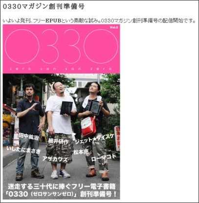 http://0330magazine.com/archives/10825_003300.html