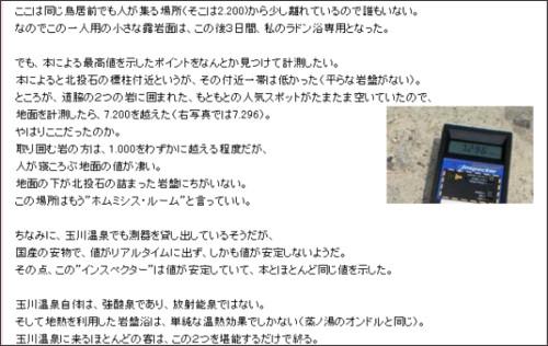 http://blog.goo.ne.jp/yamanei/e/89f2664bbc428c792ac335d5475a9d30