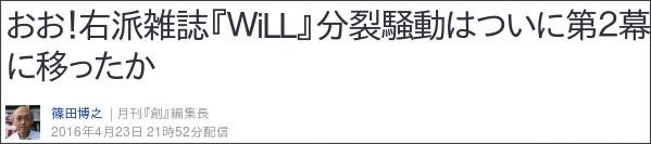 http://bylines.news.yahoo.co.jp/shinodahiroyuki/20160423-00056958/