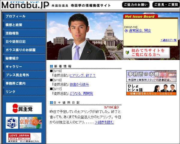 http://www.manabu.jp/