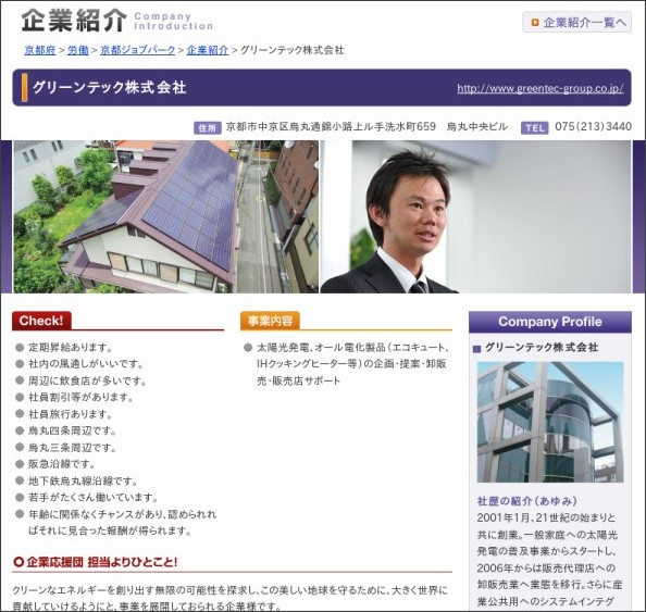 http://www.pref.kyoto.jp/jp-copr/company/greentec/index.html