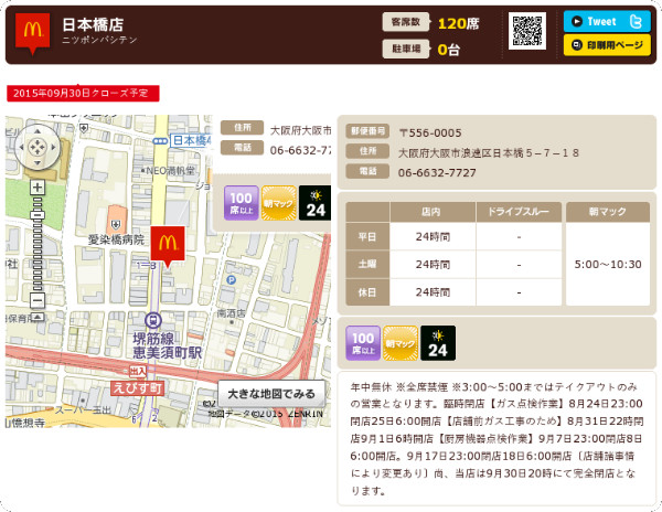 http://www.mcdonalds.co.jp/shop/map/map.php?strcode=27136