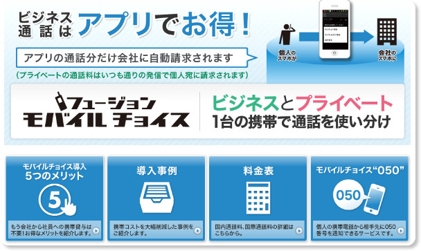 http://www.fusioncom.co.jp/houjin/keitai_use/