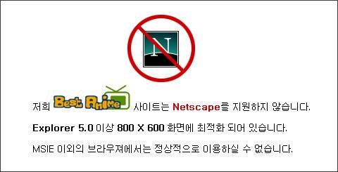 http://bestanime.co.kr/errors/netscape.html