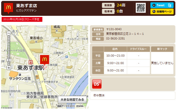 http://www.mcdonalds.co.jp/shop/map/map.php?strcode=13628