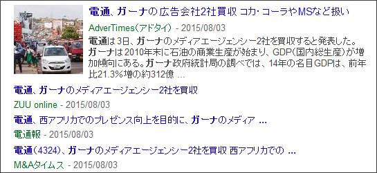 https://www.google.co.jp/search?hl=ja&gl=jp&tbm=nws&authuser=0&q=%E9%9B%BB%E9%80%9A&oq=%E9%9B%BB%E9%80%9A&gs_l=news-cc.3..43j43i53.2013.3593.0.4133.9.3.0.6.6.0.144.401.0j3.3.0...0.0...1ac.-JMff6IE65E#hl=ja&gl=jp&authuser=0&tbm=nws&q=%E9%9B%BB%E9%80%9A%E3%80%80%E3%82%AC%E3%83%BC%E3%83%8A
