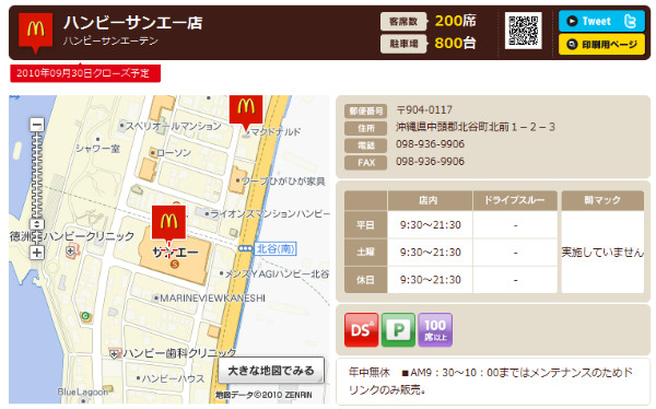 http://www.mcdonalds.co.jp/shop/map/map.php?strcode=47504