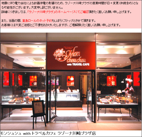 http://www.travelcafe.co.jp/shop/monchouchoulazona/index.shtml
